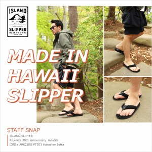 MADE IN HAWAII【ONLY ARK】ISLAND SLIPPER 特設サイト