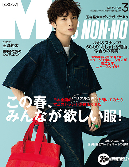 2021年 MEN'S NON-NO 3月号