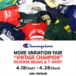 VINTAGE Champion Reverse Weave & T-SHIRT MORE VARIATION FAIR開催のお知らせ