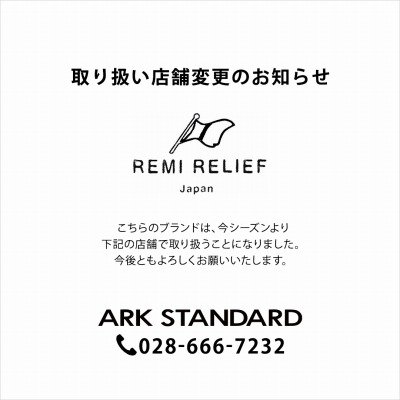 《 REMI RELIEF 》取り扱い店舗変更のお知らせ