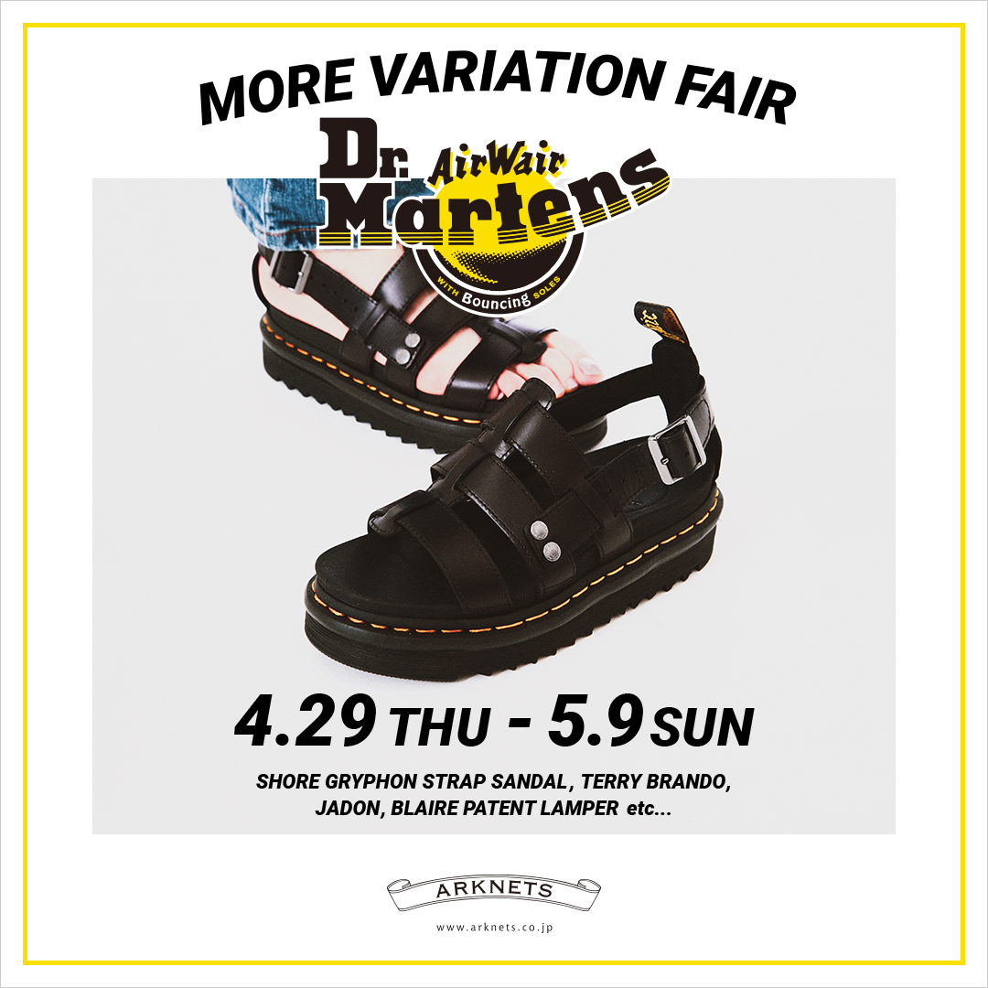 Dr.Martens MORE VARIATION FAIR開催のお知らせ