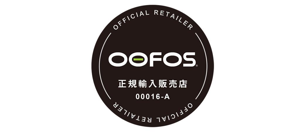 OOFOS正規輸入販売店